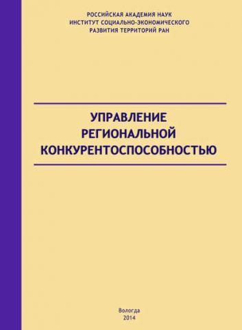 Управление региональной конкурентоспособностью (А. С. Барабанов)