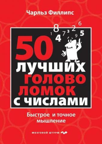 50 лучших головоломок с числами. Быстрое и точное мышление (Чарльз Филлипс) - скачать книгу