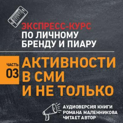 Аудиокнига Активности в СМИ и не только (Роман Масленников)