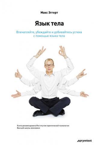 Язык тела. Впечатляйте, убеждайте и добивайтесь успеха с помощью языка тела (Макс Эггерт)