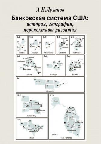 Банковская система США: история, география, перспективы развития (Андрей Лузанов)