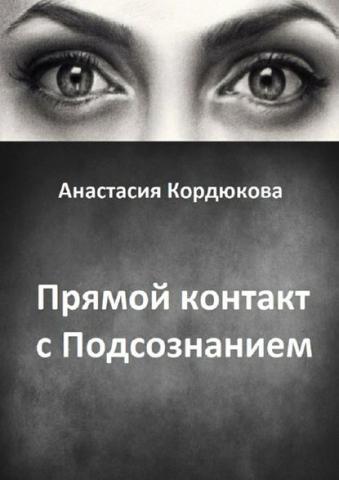 Прямой контакт с Подсознанием (Анастасия Кордюкова)