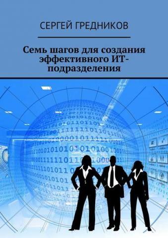 Семь шагов для создания эффективного ИТ-подразделения (Сергей Гредников)