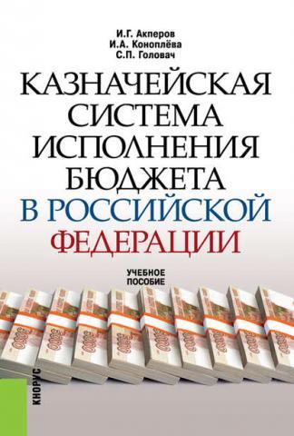 Казначейская система исполнения бюджета в Российской Федерации (Имран Акперов)