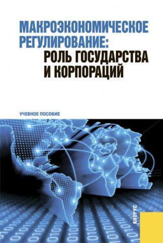 Макроэкономическое регулирование: роль государства и корпораций - скачать книгу