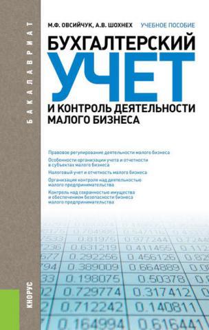 Бухгалтерский учет и контроль деятельности малого бизнеса (Мария Овсийчук)