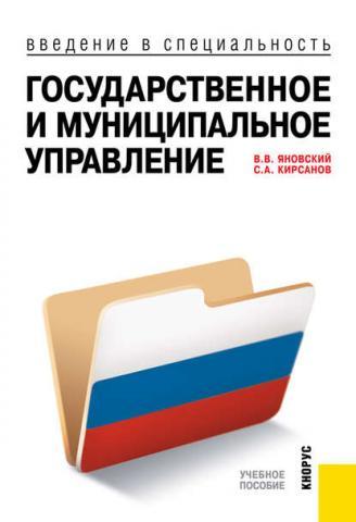 Введение в специальность «Государственное и муниципальное управление» (Сергей Кирсанов)