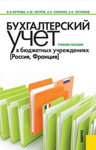 Бухгалтерский учет в бюджетных учреждениях (Алексей Юрьевич Петров)