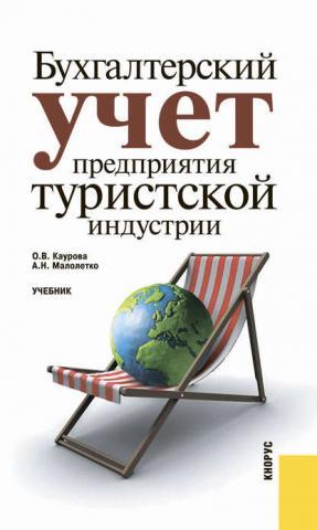 Бухгалтерский учет предприятия туристской индустрии - скачать книгу