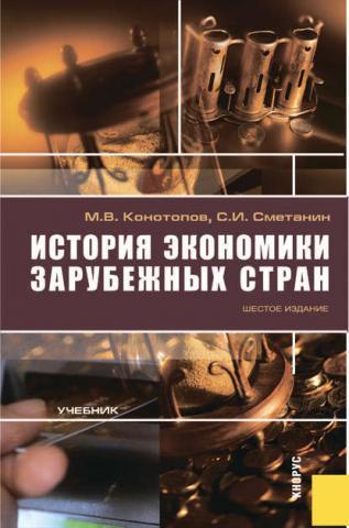 История экономики зарубежных стран (С. И. Сметанин)