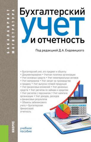 Бухгалтерский учет и отчетность (Д. А. Ендовицкий)