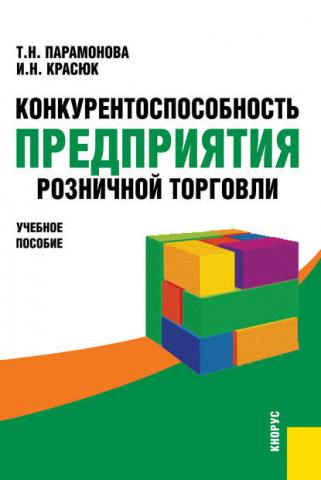 Конкурентоспособность предприятия розничной торговли - скачать книгу