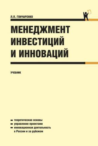 Менеджмент инвестиций и инноваций (Людмила Петровна Гончаренко)