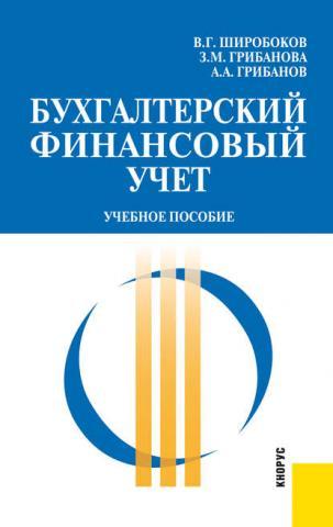Бухгалтерский финансовый учет (А. А. Грибанов)