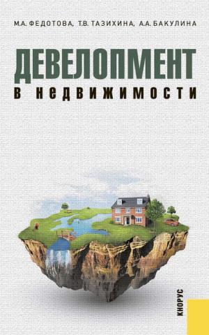 Девелопмент в недвижимости (А. А. Бакулина)