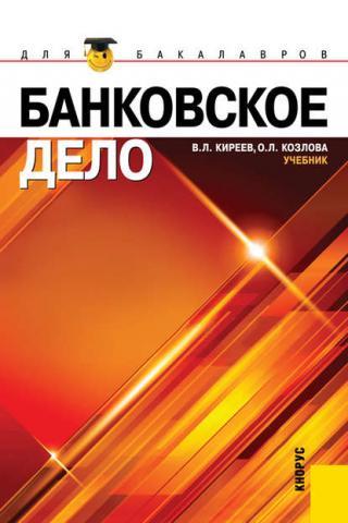 Банковское дело (Владислав Киреев)