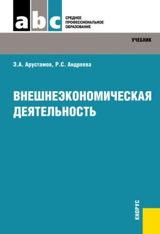 Внешнеэкономическая деятельность (Рузанна Андреева)