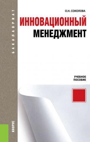 Инновационный менеджмент (Ольга Николаевна Соколова)