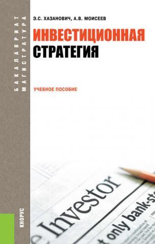 Инвестиционная стратегия (А. В. Моисеев)