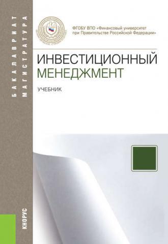 Инвестиционный менеджмент (Н. И. Лахметкина)