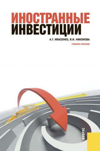 Иностранные инвестиции (А. Г. Ивасенко)