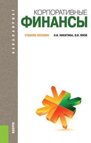 Корпоративные финансы (Н. В. Никитина)