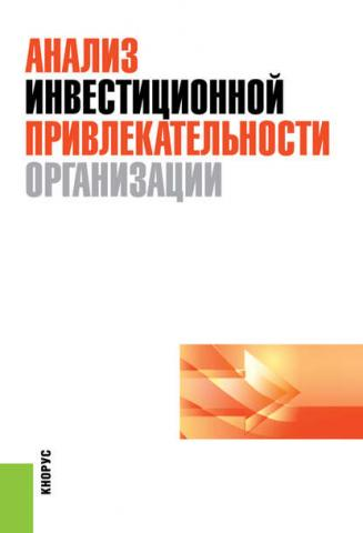 Анализ инвестиционной привлекательности организации (Д. А. Ендовицкий)