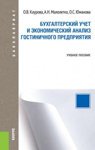 Бухгалтерский учет и экономический анализ гостиничного предприятия - скачать книгу