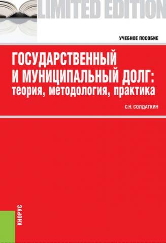 Государственный и муниципальный долг: теория, методология, практика (Сергей Солдаткин)