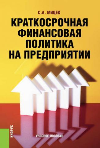 Краткосрочная финансовая политика на предприятии (Сергей Мицек)