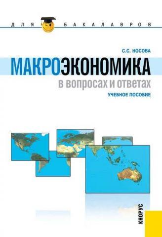 Макроэкономика в вопросах и ответах (Светлана Носова)