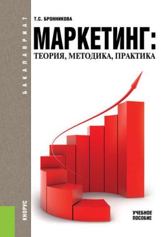 Маркетинг: теория, методика, практика (Т. С. Бронникова)