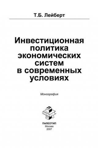 Инвестиционная политика экономических систем в современных условиях (Т. Б. Лейберт)