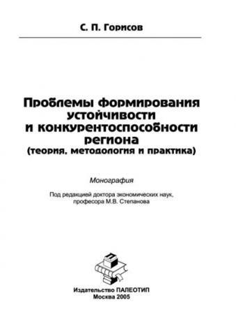 Проблемы формирования устойчивости и конкурентоспособности региона (теория, методология и практика) (С. Горисов)