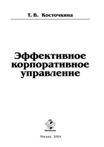 Эффективное корпоративное управление (Татьяна Косточкина)