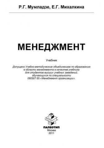 Менеджмент (Р. Г. Мумладзе)
