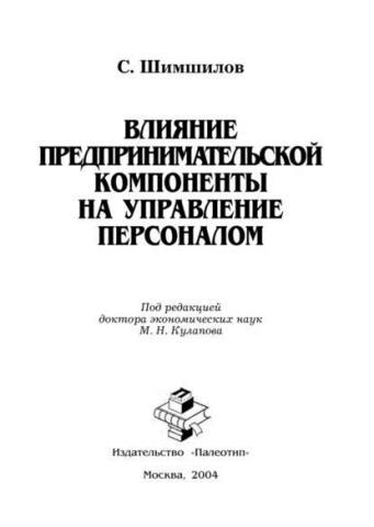 Влияние предпринимательской компоненты на управление персоналом (Сулейман Шимшилов)