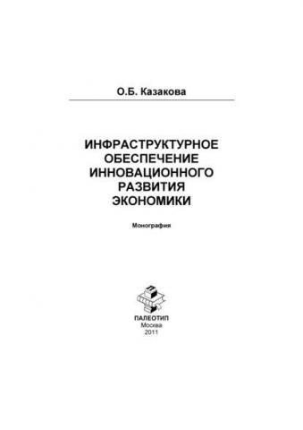 Инфраструктурное обеспечение инновационного развития экономики (О. Б. Казакова)