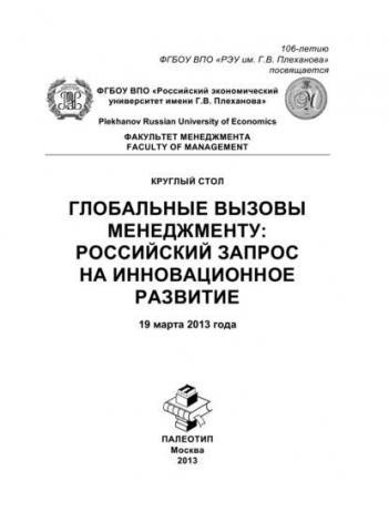 Круглый стол «Глобальные вызовы менеджменту: российский запрос на инновационное развитие» (Коллектив авторов)
