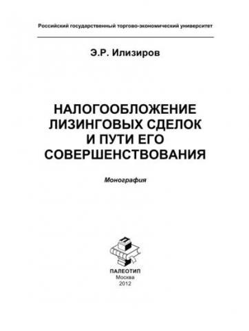 Налогообложение лизинговых сделок и пути его совершенствования (Э. Илизиров)