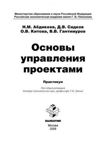 Основы управления проектами (Н. М. Абдикеев)