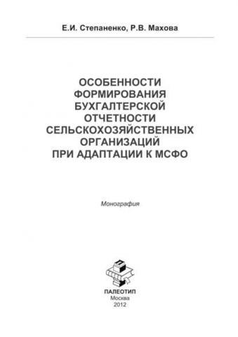 Особенности формирования бухгалтерской отчетности сельско-хозяйственной организации к МСФО (Елена Степаненко)