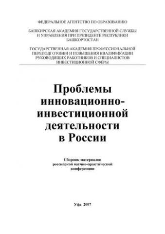 Проблемы инновационно-инвестиционной деятельности в России - скачать книгу