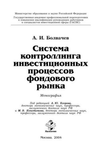 Система контроллинга инвестиционных процессов фондового рынка (Алексей Болвачев)