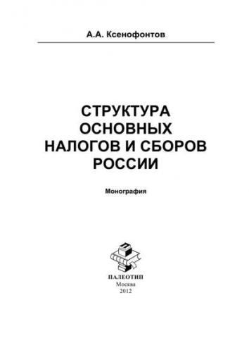 Структура основных налогов и сборов России (Андрей Ксенофонтов)