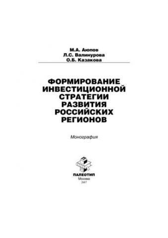 Формирование инвестиционной стратегии развития российских регионов (Лилия Валинурова)