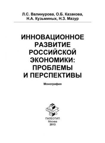 Инновационное развитие российской экономики: проблемы и перспективы - скачать книгу
