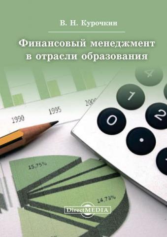 Финансовый менеджмент в отрасли образования (Валентин Курочкин)