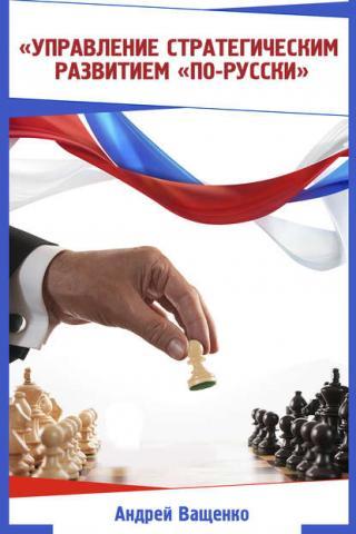 Управление стратегическим развитием «по-русски» (Андрей Ващенко)