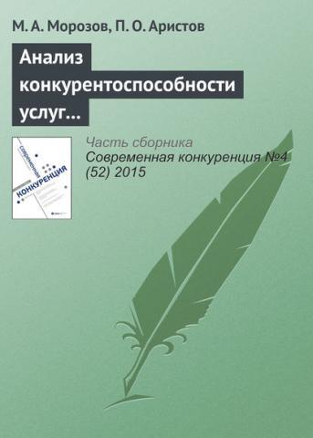 Анализ конкурентоспособности услуг в ресторанном и досугово-развлекательном бизнесе (М. А. Морозов)